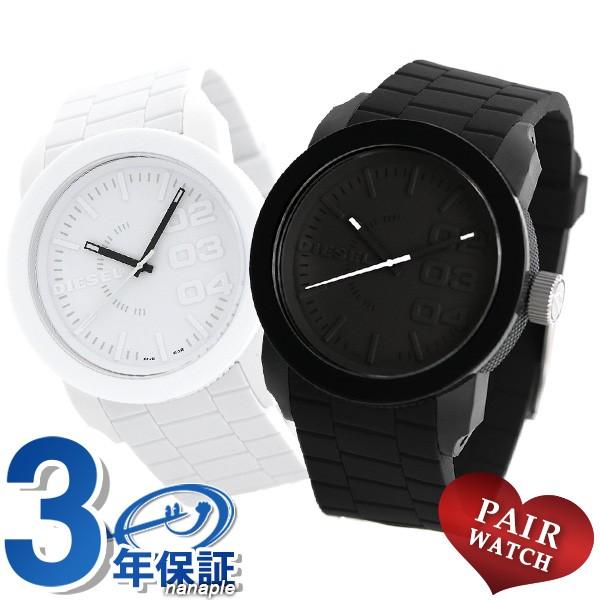 【あす着】ペアウォッチ ディーゼル 時計 メンズ レディース 黒 白 男女兼用 腕時計 ブラック×ホワイト 名入れ 刻印