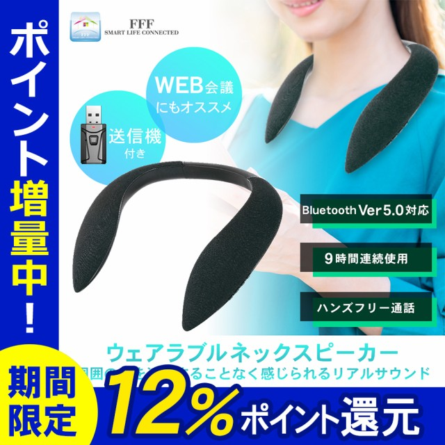 ネックスピーカー Bluetooth  マイク 送受信機付...