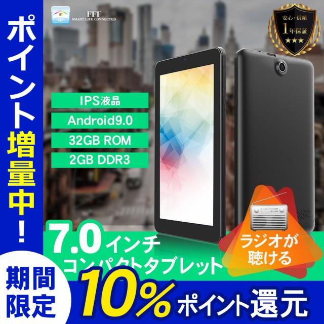 7インチ タブレット wi-fiモデル 本体 新品 Andro...