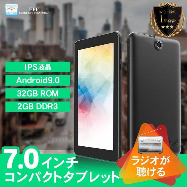 7インチ タブレット wi-fiモデル 本体 新品 Android 32GB 2GRAM GPS クアッドコア IPS 7型 タ