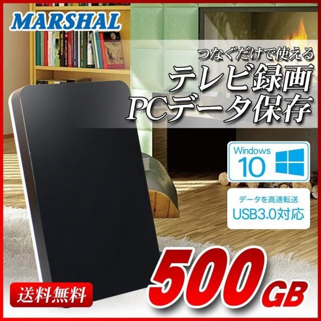 外付けHDD 500GB MAL2500EX3-BK ポータブルHDD 外...