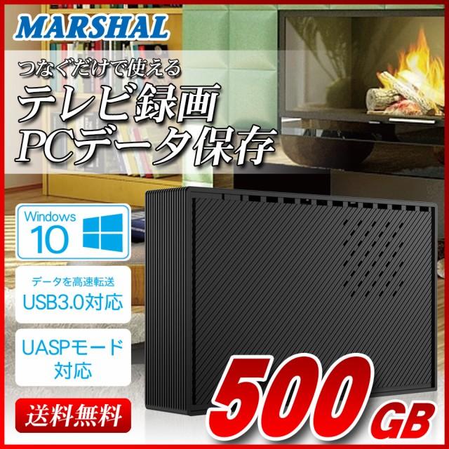 外付けHDD 外付けハードディスク 500GB MAL3500EX...