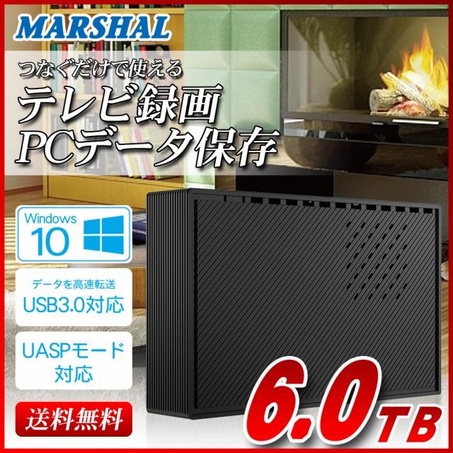 外付けハードディスク テレビ用 外付けHDD 6TB MA...