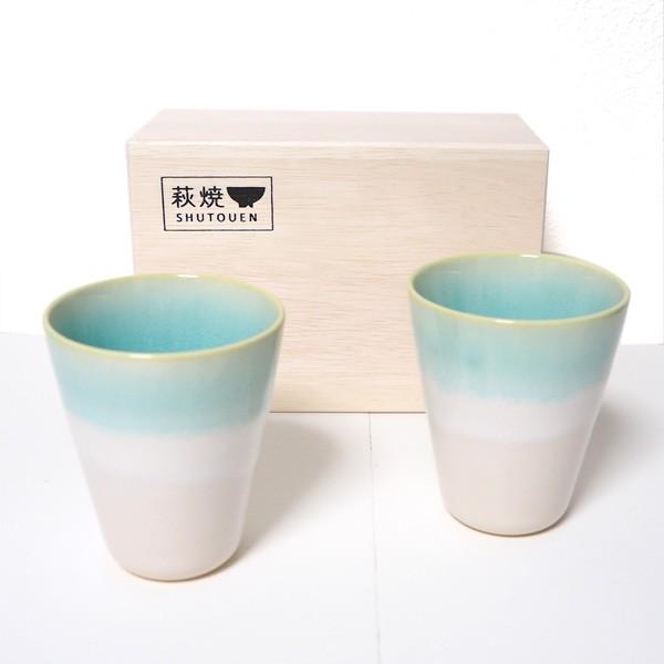 萩焼 陶器 レモネード ペアカップ ペアセット フリーカップ ビールグラス 陶器 ギフトボックス 木箱入り 日本製