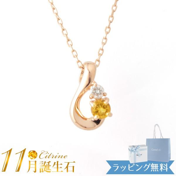 カナル 4℃ ヨンドシー ネックレス 11月誕生石シ...