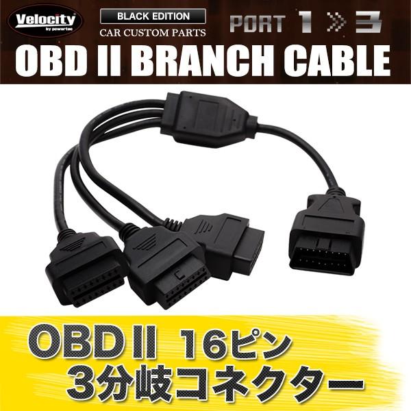 OBD2 3分岐 分岐ケーブル 分岐ハーネス 分岐コネ...