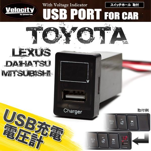 USB充電ポート トヨタ ダイハツ 他 純正スイッチ...
