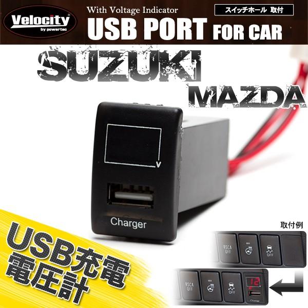 USB充電ポート スズキ マツダ 純正スイッチホール...