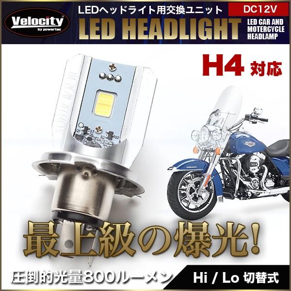 バイク LEDヘッドライト H4 Hi/Lo ヒートシンク 8...