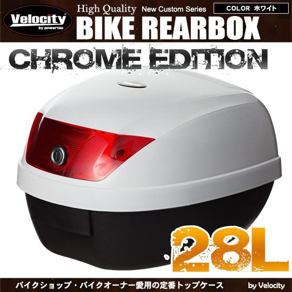 リアボックス トップケース バイク ホワイト 白 2...