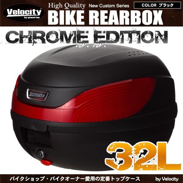 リアボックス トップケース バイク ブラック 黒 3...