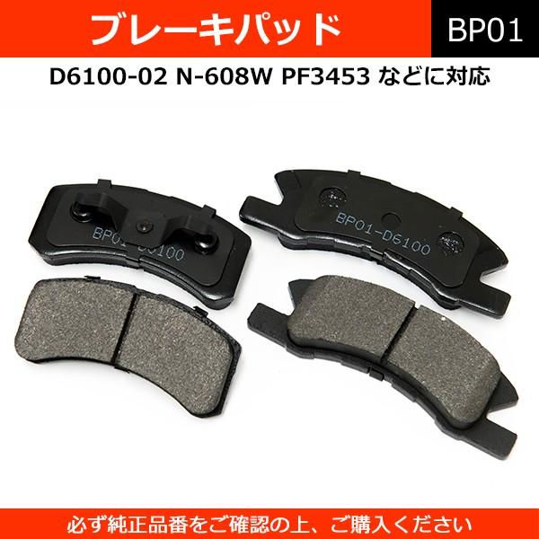 ブレーキパッド D6100 純正同等 社外品 左右セッ...