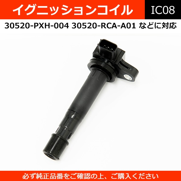 イグニッションコイル 30520-RCA-A01 30520-PVJ-A...