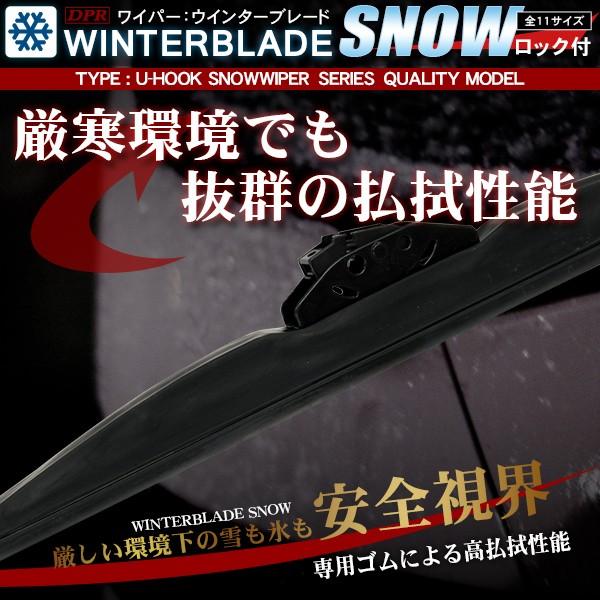 ワイパー スノーワイパー U字フック 325〜650mm 1...