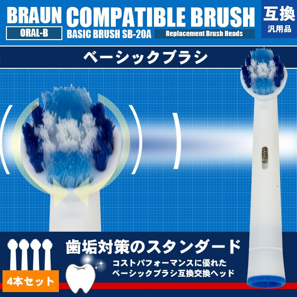 EB20-4 EB20-2 互換 替え歯ブラシ 4本セット 替え...