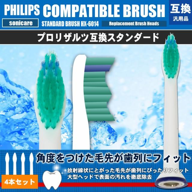 HX-6014 HX-6012 互換 替え歯ブラシ 4本セット 替...