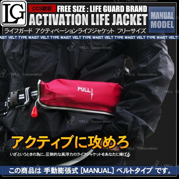 ライフジャケット 救命胴衣 手動膨張型 ウエスト...