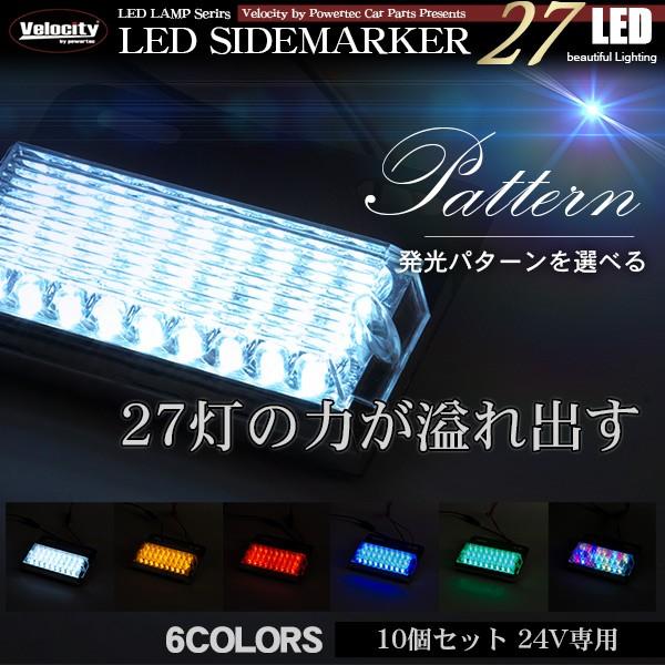 トラック LEDサイドマーカー 24V 角型 スモールブ...