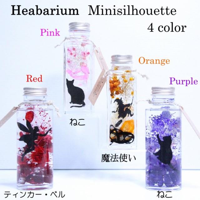 ハーバリウム 誕生日 プレゼント 送料無料 【Mini...