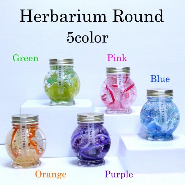 ハーバリウム 誕生日 プレゼント 【Round-5color...