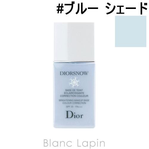 クリスチャンディオール Dior スノーメイクアップベースUV35 #ブルー シェード 30ml [269469]