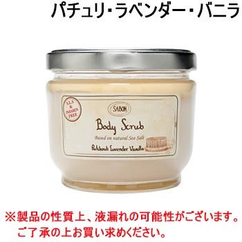 サボン SABON ボディスクラブ パチュリ・ラベンダー・バニラ 600g [221316/225772]