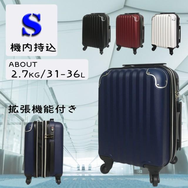 スーツケース キャリーケース ファスナー 機内持...