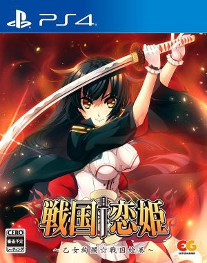 (発売日前日発送)(PS4)戦国†恋姫〜乙女絢爛☆戦...