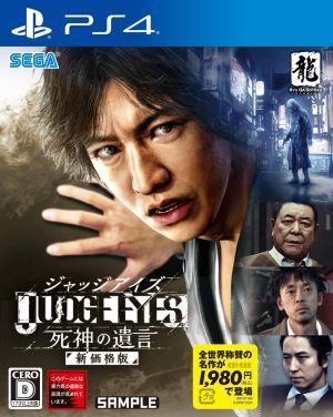 (PS4)JUDGE EYES:死神の遺言 新価格版(新品即納)