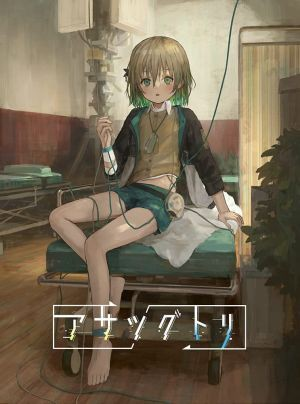 (発売日前日発送)(PS4)アサツグトリ(新品)(2021年...