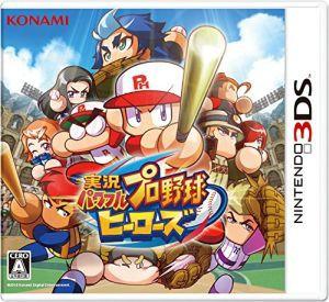 (新品即納)(メール便送料無料)(3DS)実況パワフルプロ野球 ヒーローズ(新品即納)