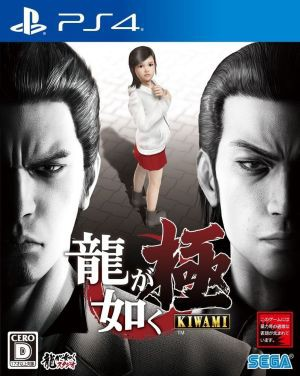(PS4)龍が如く 極 新価格版(新品即納)
