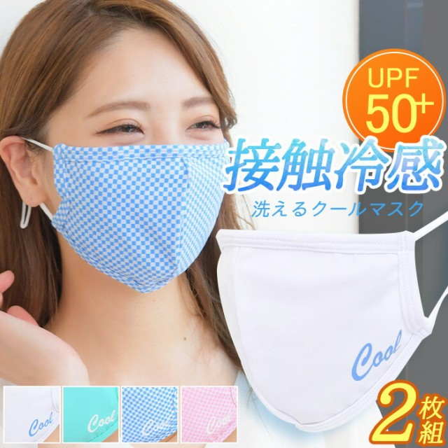 マスク 冷感 水着素材 夏用 夏 ピンク 洗える 小...