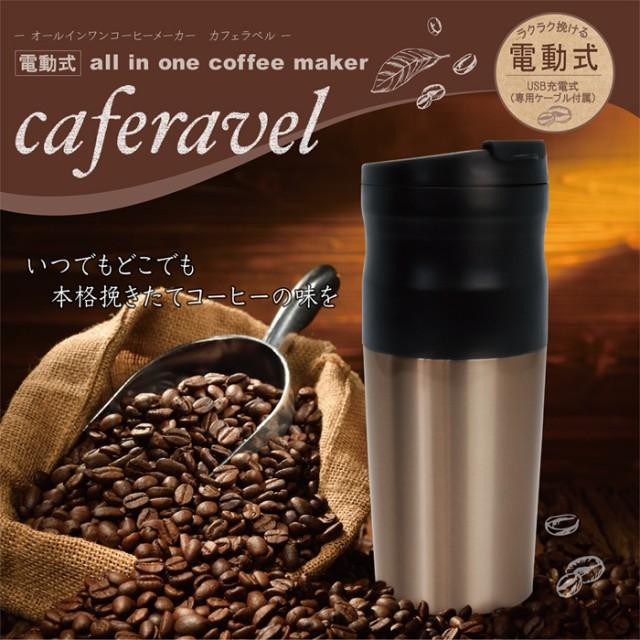 コーヒー 電動式 オールインワン コーヒーメーカー カフェラベル MEK-62 (mc-3309) ミル付き 本格 挽きたて 電動 コーヒーサーバー 持ち