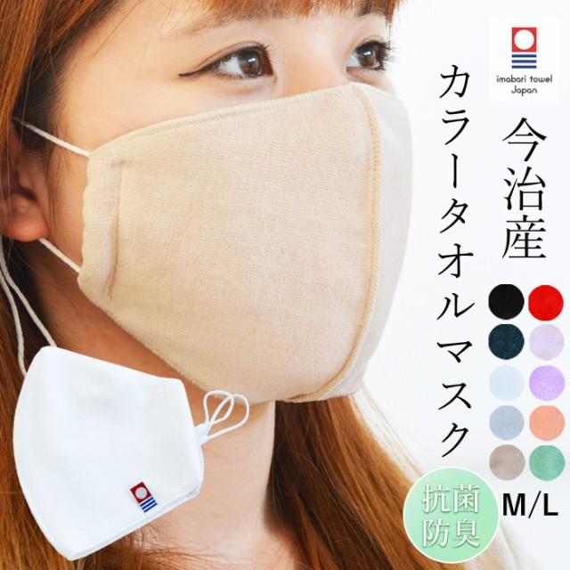 マスク 日本製 今治産 さらっと快適 洗える 高品...