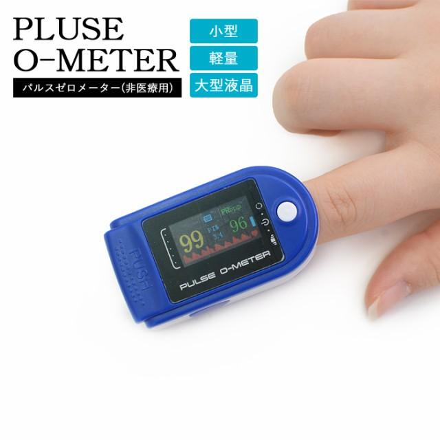非医療用 酸素濃度計 パルスゼロメーター OMHC-CN...