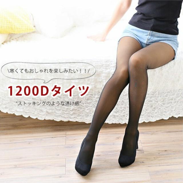 【メール便送料無料】 1200デニール タイツ スト...