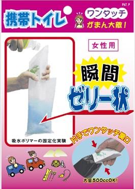 【メール便送料無料】 簡易トイレ トイレ 携帯 携...
