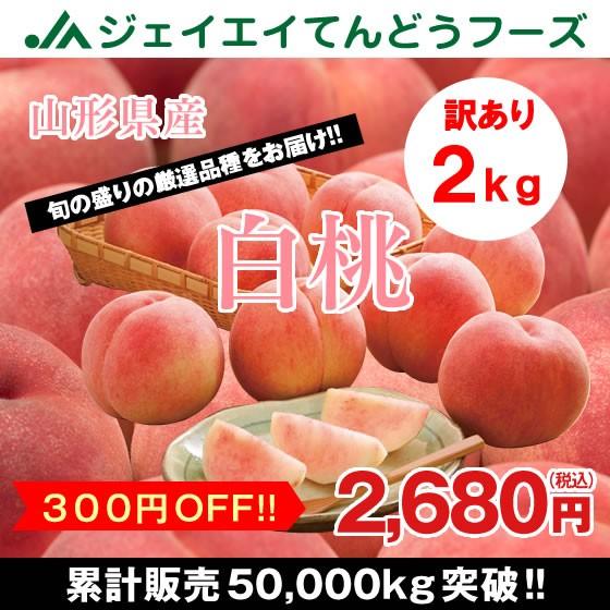 【ご自宅用】 訳あり 桃 白桃 約2kg 山形県産 旬の品種を厳選セレクト 産地直送 pc05