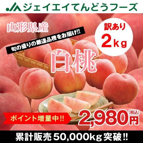●ポイント増量中● 【ご自宅用】 訳あり 桃 白桃...