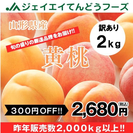 【ご自宅用】 訳あり 桃 黄桃 約2kg 山形県産 旬の品種を厳選セレクト 産地直送 pc06
