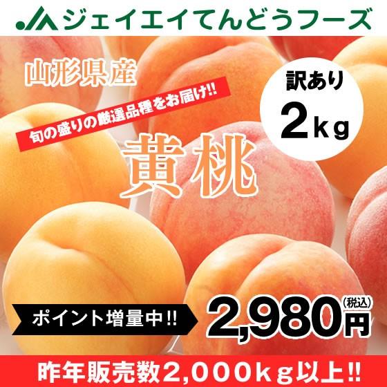 ●ポイント増量中● 【ご自宅用】 訳あり 桃 黄桃...