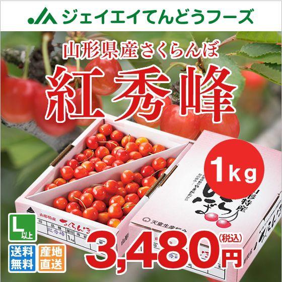 【早期予約・ご自宅用】 さくらんぼ 紅秀峰 山形...
