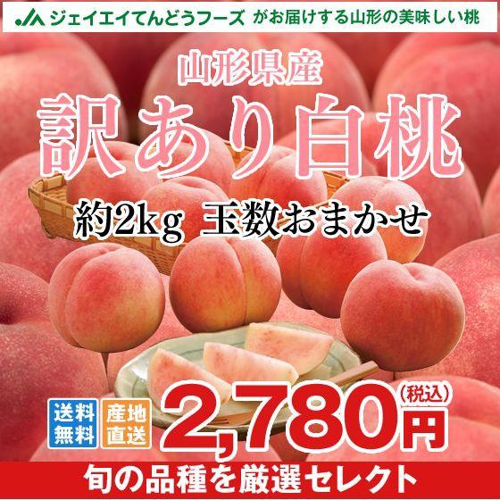 【早期予約・ご自宅用】 訳あり 白桃 約2kg 山形...