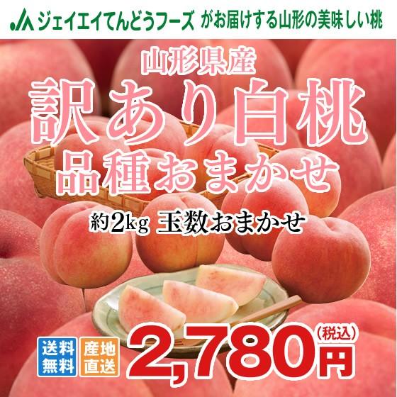 【早期予約・ご自宅用】 訳あり 桃 白桃 約2kg 山...
