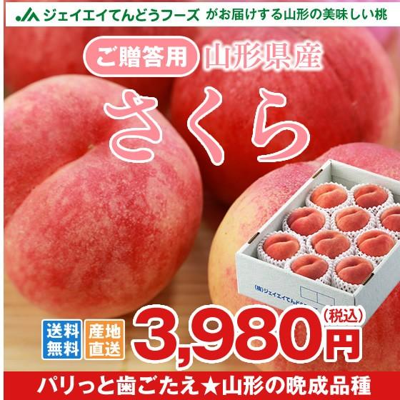 【秀品】 山形県産 白桃 『さくら』 約3kg (7〜14玉) 山形県産 桃 ギフト 旬 pc17