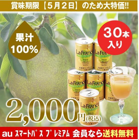 【訳あり★30本入り】 山形県産 100% ラ・フラン...