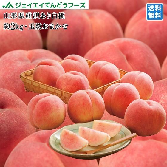 【ご自宅用】 訳あり 桃 白桃 約2kg 山形県産 旬...