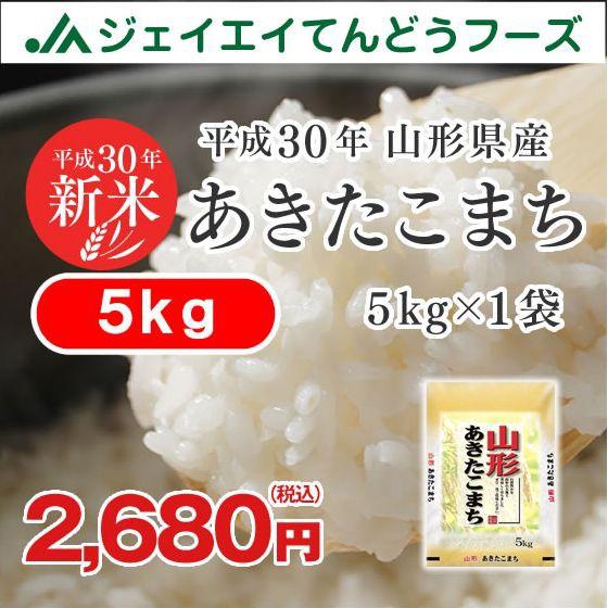 米 お米 山形県産 あきたこまち 精米 5kg 平成30...