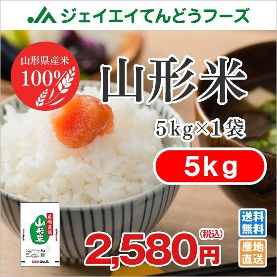 【安心の山形県産米100%】 山形米 精米 5kg 安い ...